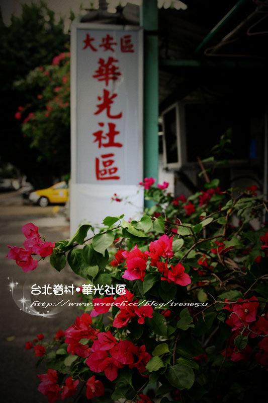 即時熱門文章:【台北】台北最後的老眷村.華光社區 (Lomo版)