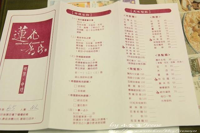 【台中】結合命理的泡沫紅茶店.蓮花香片