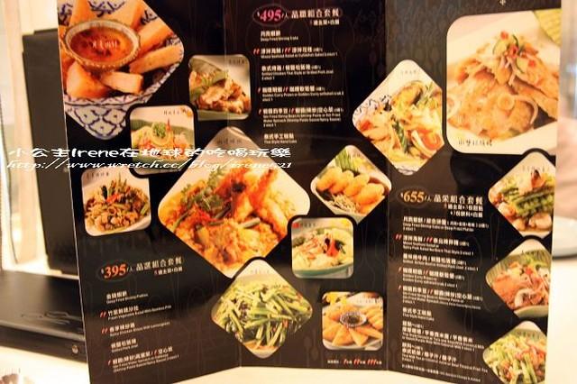 【台北】晶湯匙泰式主題餐廳