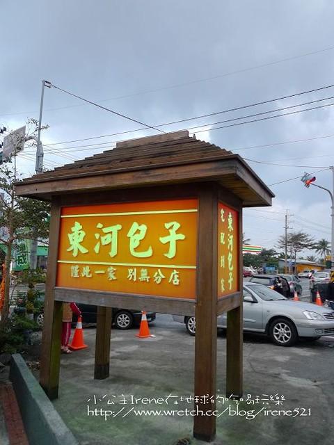 【台東東河】東河肉包+斑鳩釋迦冰淇淋