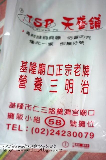 即時熱門文章:【基隆廟口】基隆廟口58攤‧營養三明治