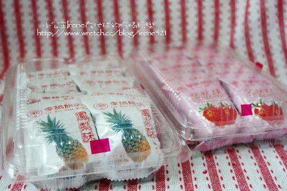 即時熱門文章:【基隆】知名老店‧李鵠鳳梨酥+草莓酥