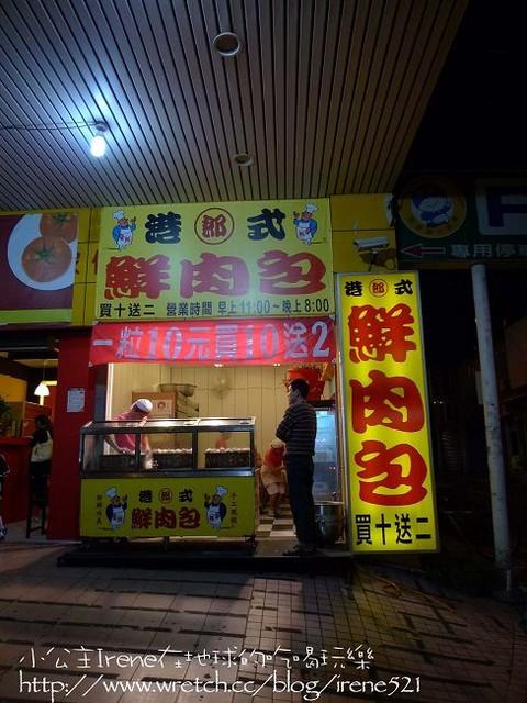 即時熱門文章:【蘆洲】用煎的肉包‧港式阿郎鮮肉包(已搬家)