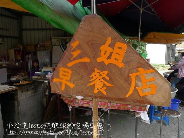 即時熱門文章:【小琉球】夢想中的小琉球‧三姐早餐店