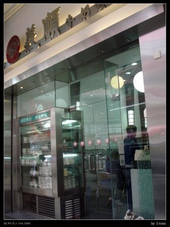 [食]香港-義順牛奶公司