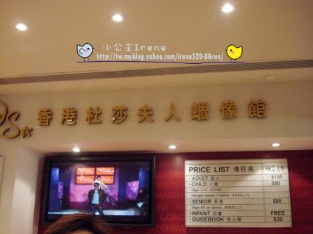 今日熱門文章:[景點]香港-杜莎夫人蠟像館