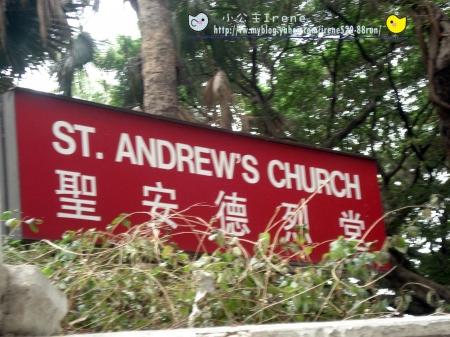 即時熱門文章:[景點]香港-遠離塵囂的喧鬧‧聖安德烈堂