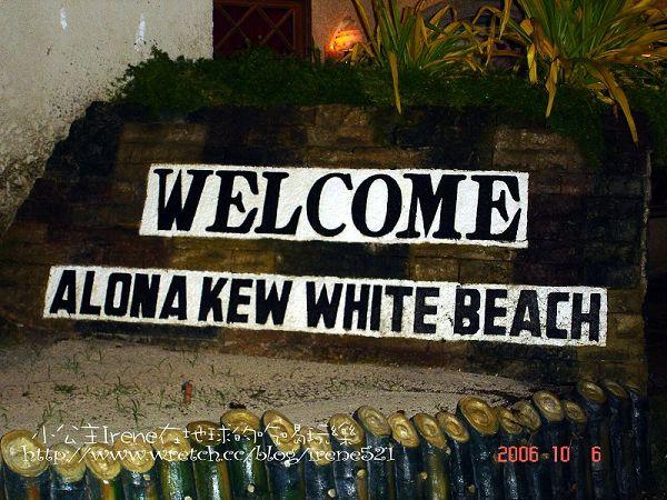 宿霧薄荷島-阿羅娜棕櫚海灘渡假村 @Irene's 食旅.時旅