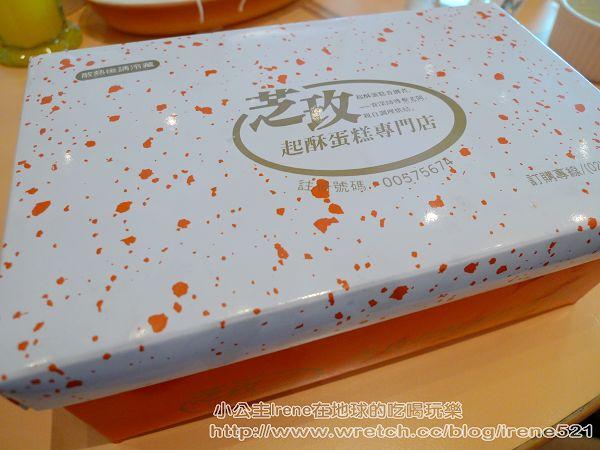 【士林】芝玫第二彈‧起酥蛋糕 @Irene's 食旅.時旅