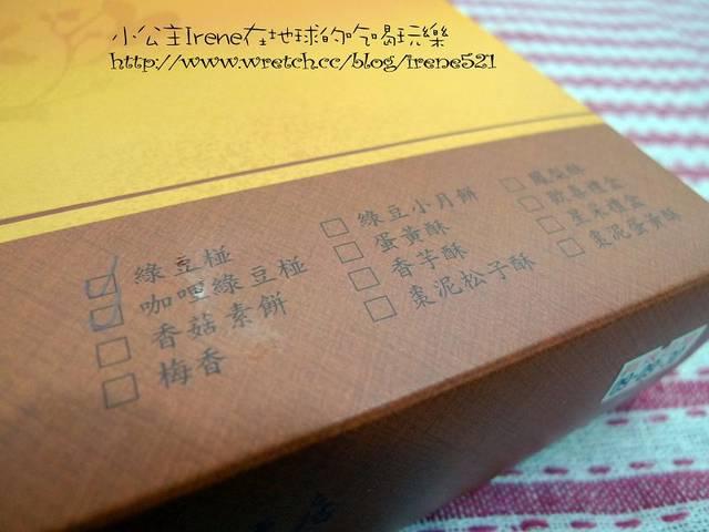 【團購】台北犁記綠豆椪
