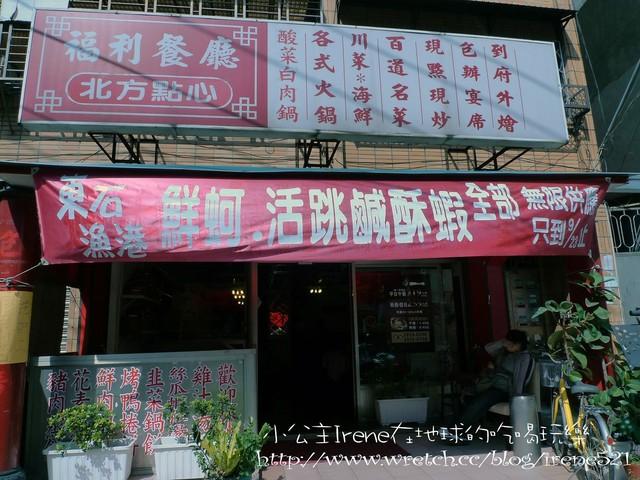 台北-CP值爆表的‧大福利餐廳 @Irene's 食旅.時旅