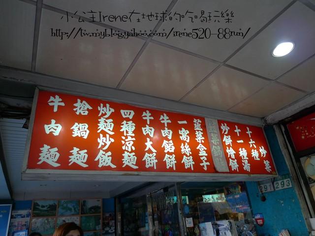 即時熱門文章:台北-令人難忘的捲餅.維綸麵食館