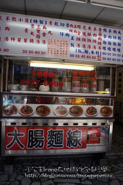【三重】三寶大腸麵線(已歇業) @Irene's 食旅.時旅