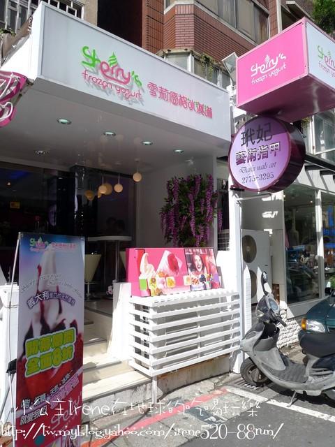 【台北大安區】清爽無負擔‧優格冰淇淋 (已歇業) @Irene's 食旅.時旅