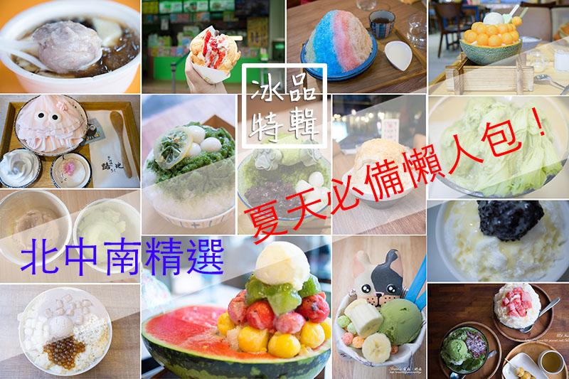 【冰品特輯】全台 50家 美味冰品大集合,夏天必備懶人包!(持續更新中) @Irene's 食旅.時旅