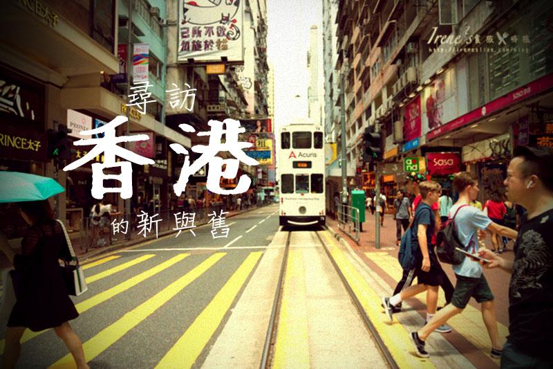 【香港自由行】香港迪士尼親子之旅.三天兩夜輕旅行,好吃好買好好玩 @Irene's 食旅.時旅