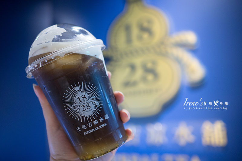 【台北信義區】百年歷史的王老吉涼茶開店啦!全球第一家.1828王老吉涼水鋪 @Irene's 食旅.時旅