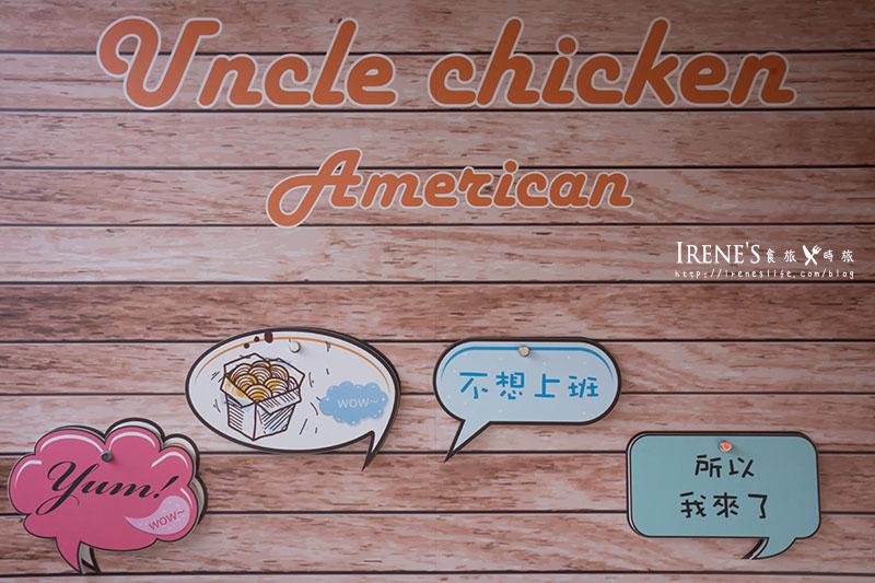 曲肯叔叔美式炸雞