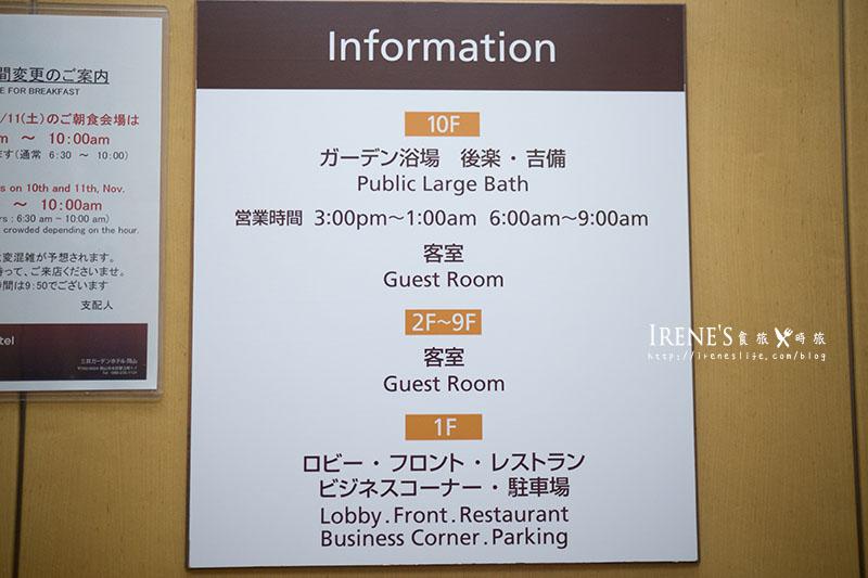 三井ガーデンホテル岡山(三井花園飯店)