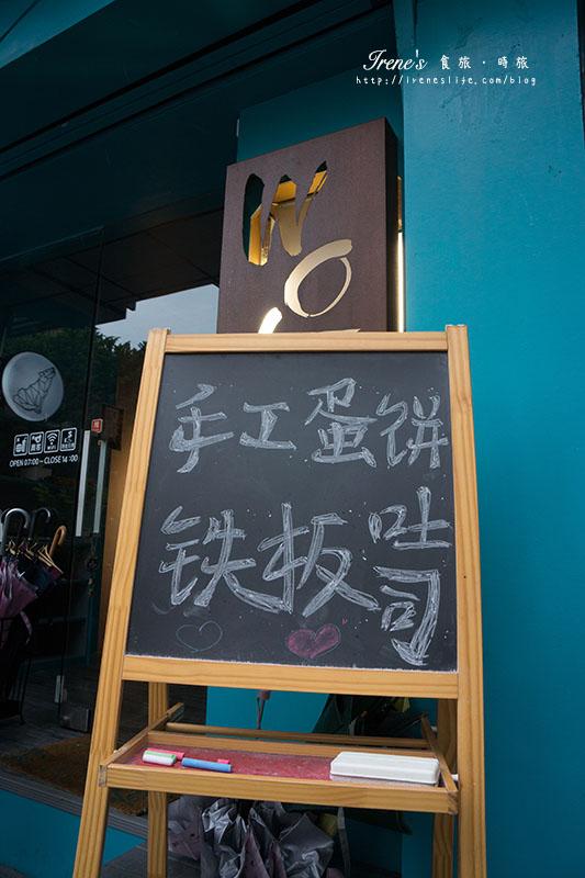 17.12.09-幾何動物早餐店