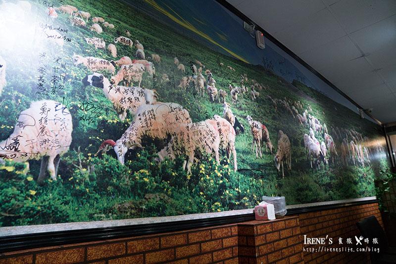 狀元羊全羊料理