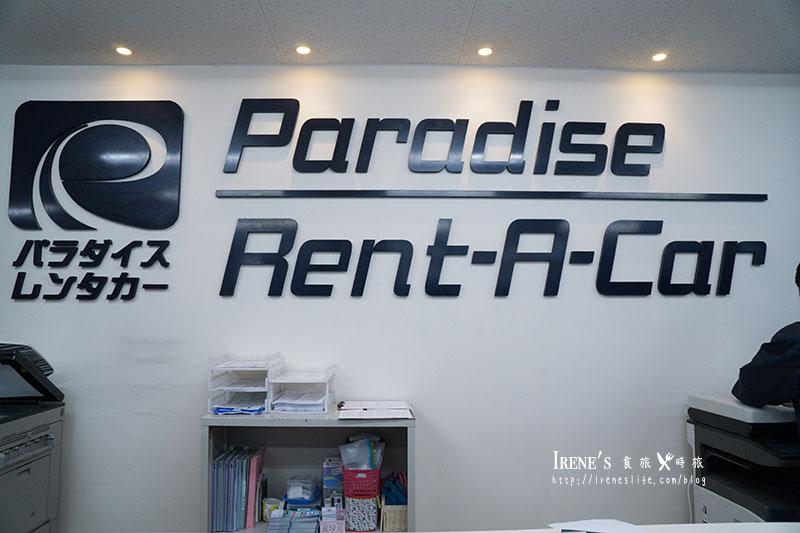 Paradise Rent A Car 租車