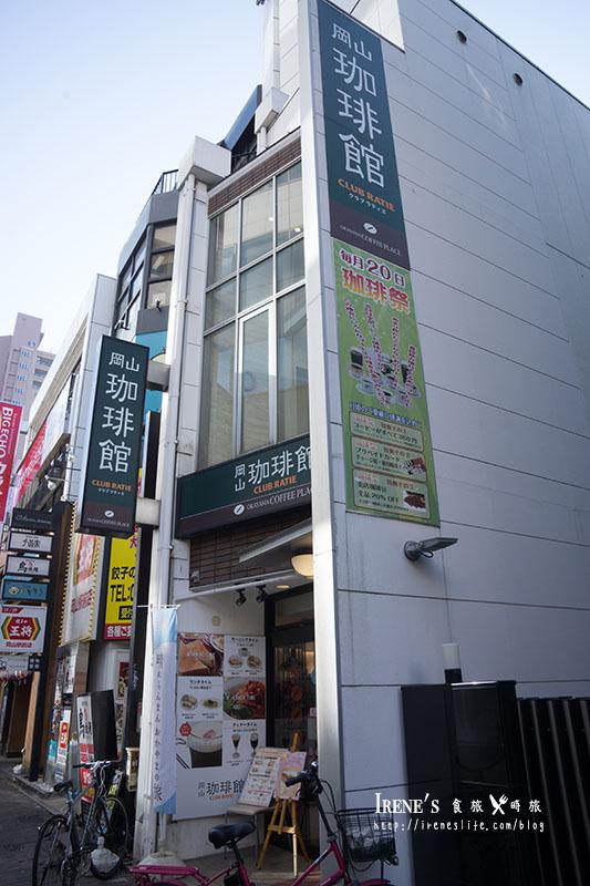 岡山珈琲館
