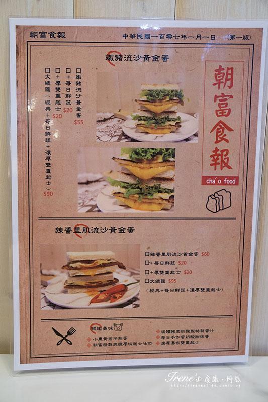 朝富 cha'o food