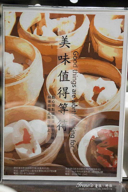 潮坊大八港式飲茶自助百匯