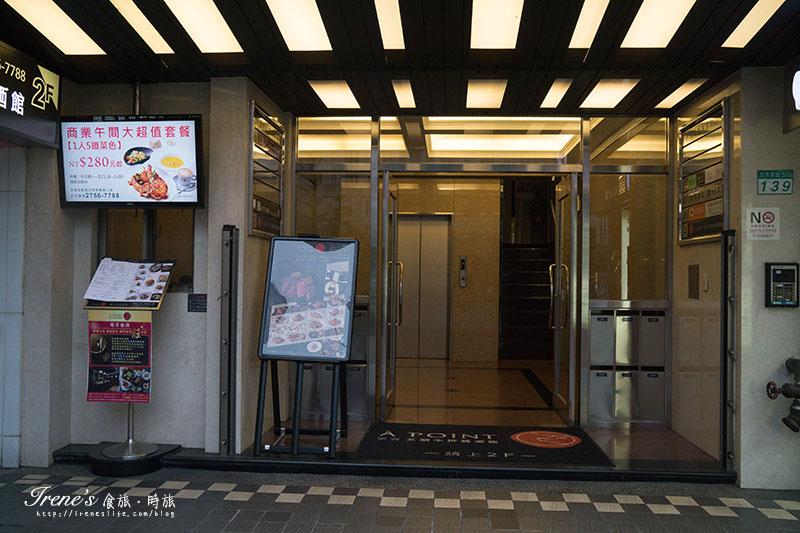 艾朋牛排餐酒館