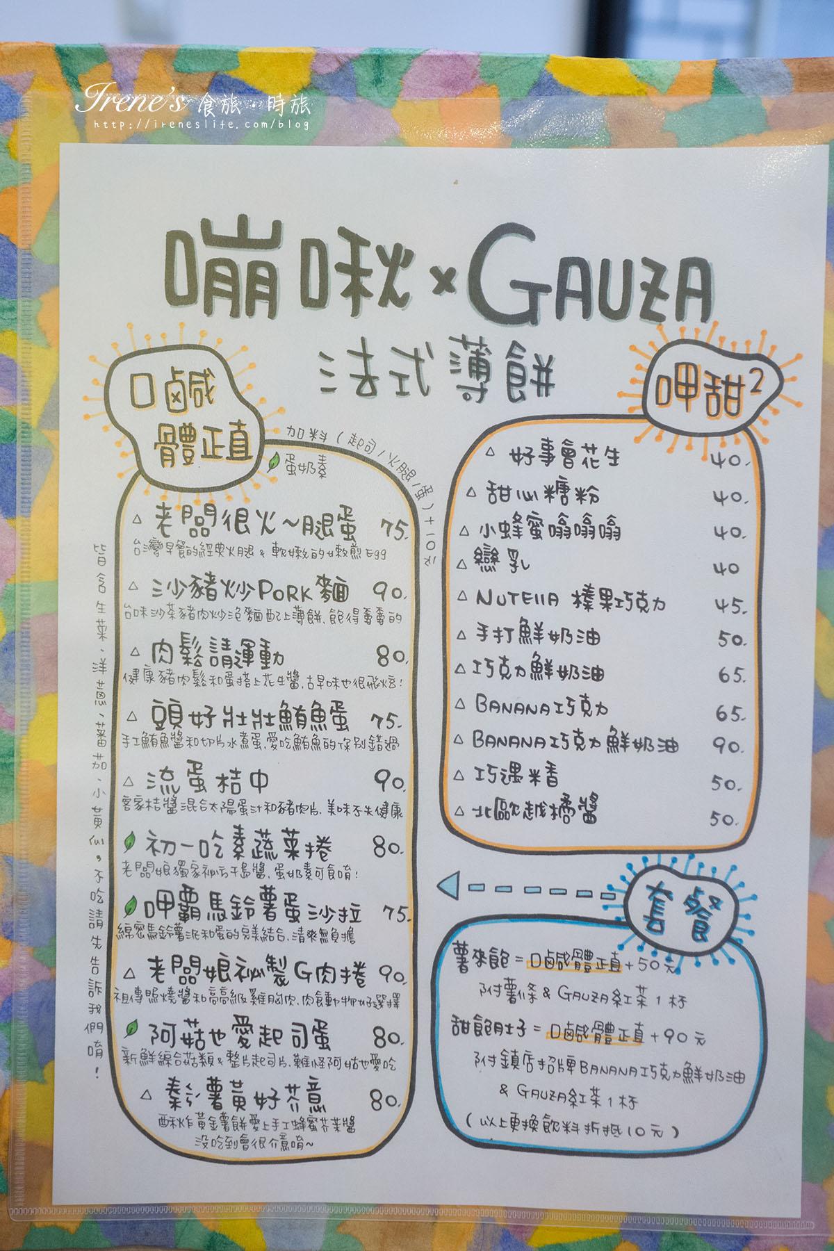 嘣啾 x GAUZA 法式薄餅
