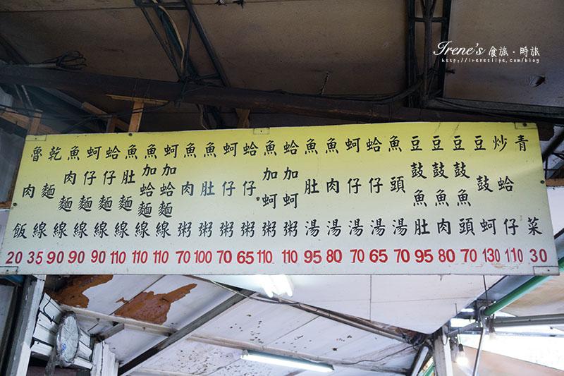 集美街無刺虱目魚粥