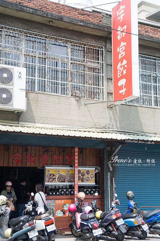 宇都宮燒餃子