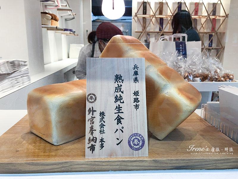 熟成純生食パン専門店