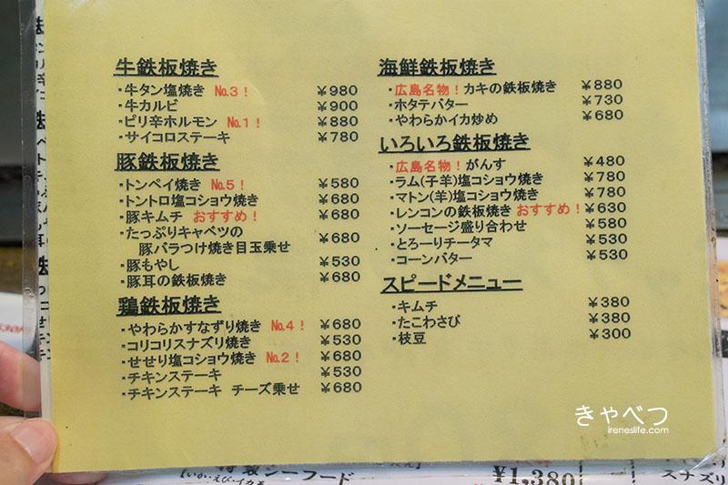 きゃべつ 廣島燒