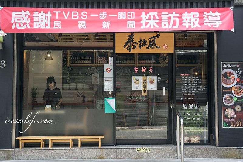 泰拉風拉麵店
