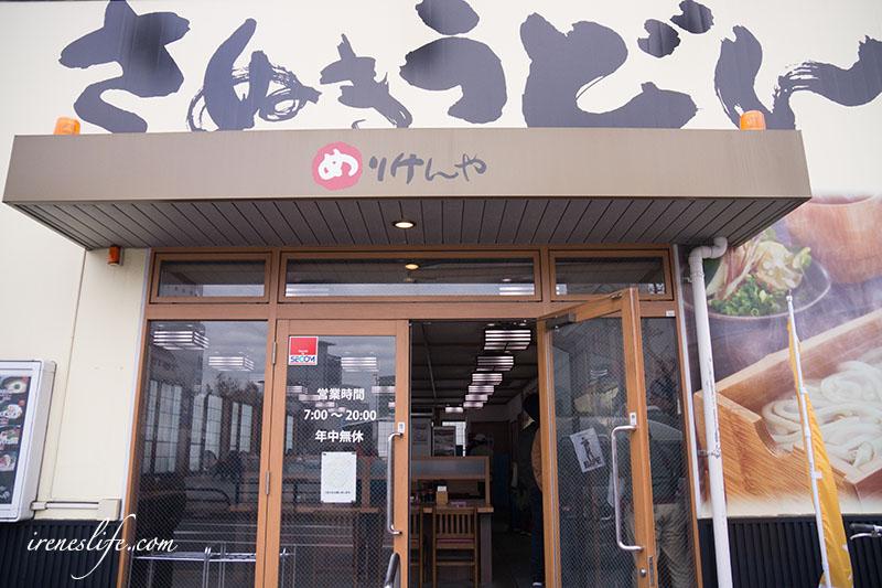 めりけんや (高松駅前店)