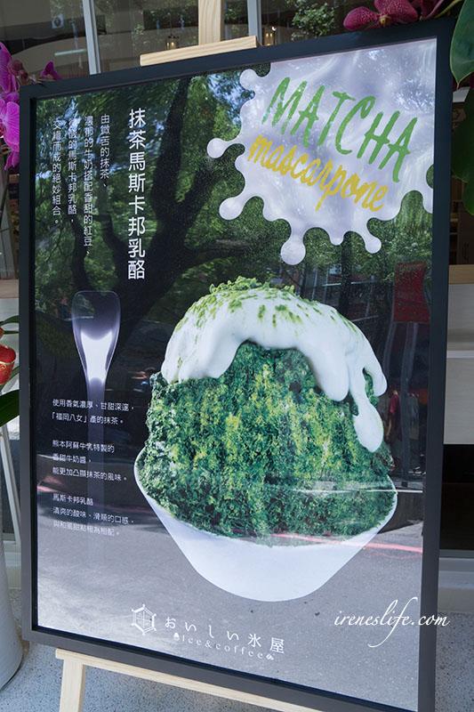 九州純冰 おいしい氷屋