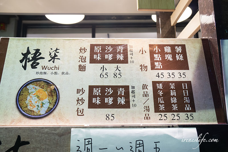 梧柒 Wuchi