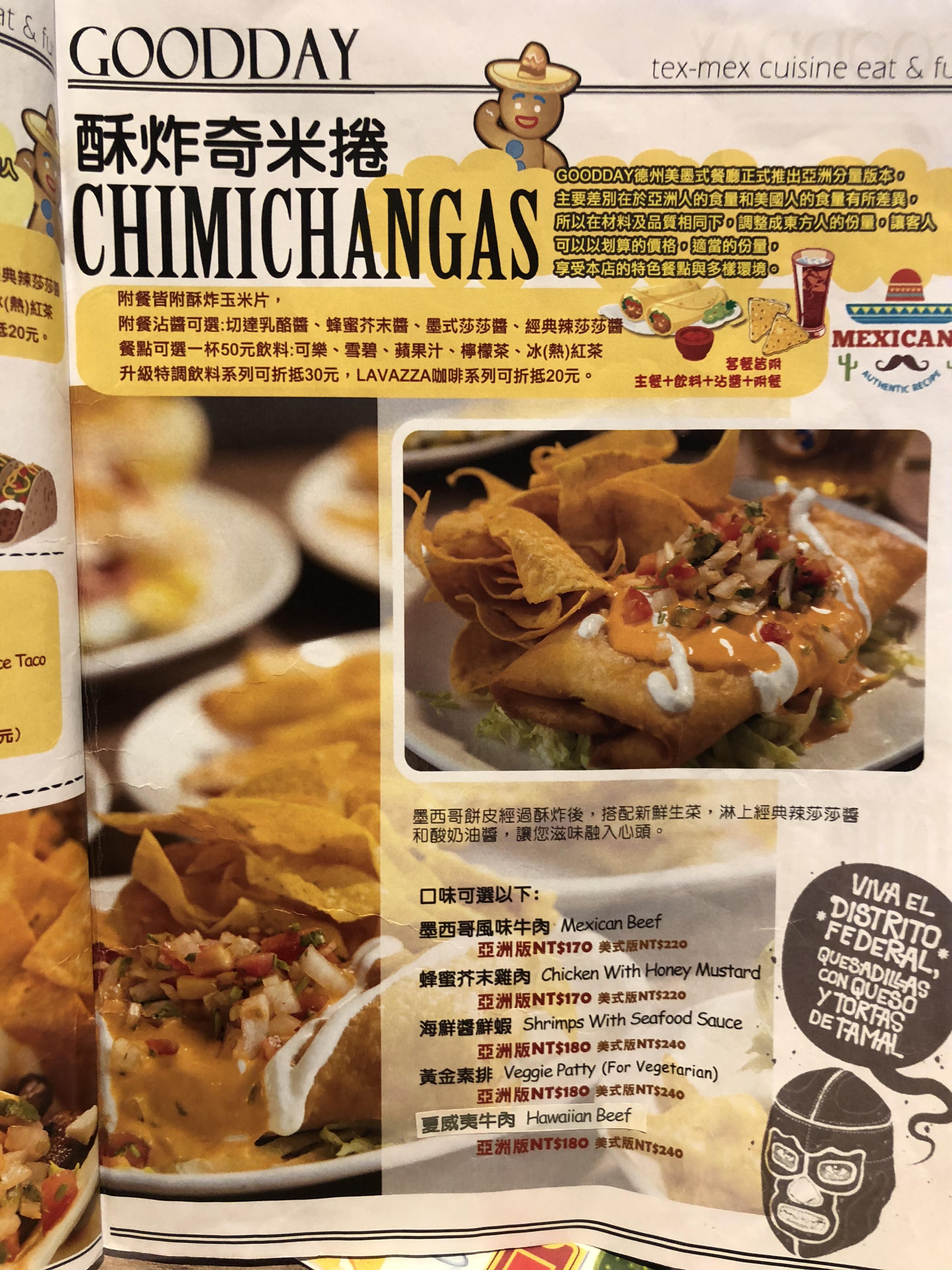 Goodday加州美式墨西哥餐廳菜單