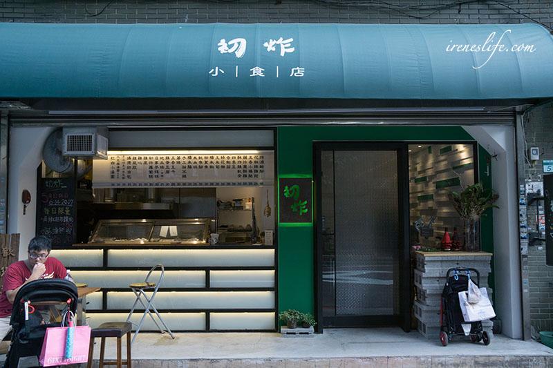 初炸小食店