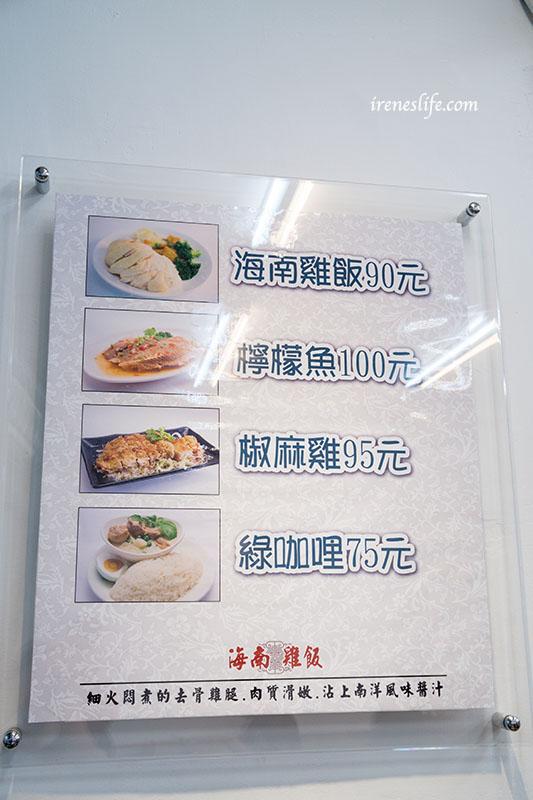自強海南雞飯