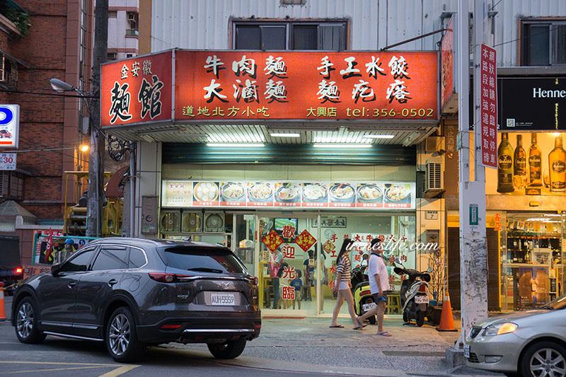 金安徽麵館