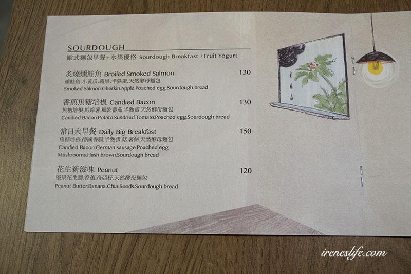 Daily常日書房菜單