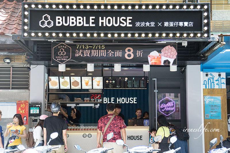 波波食堂Bubble House