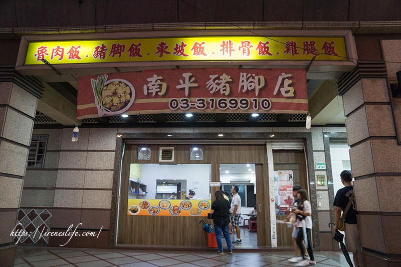 南平豬腳店