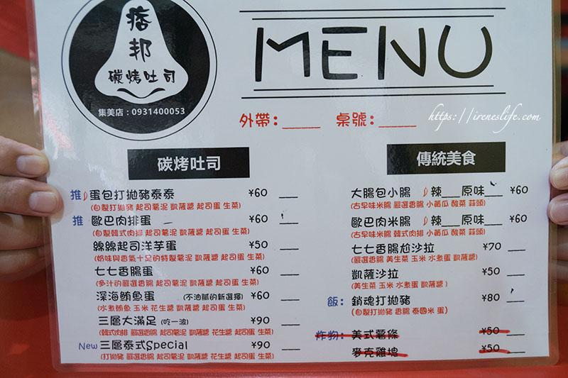 痞邦-碳烤吐司菜單
