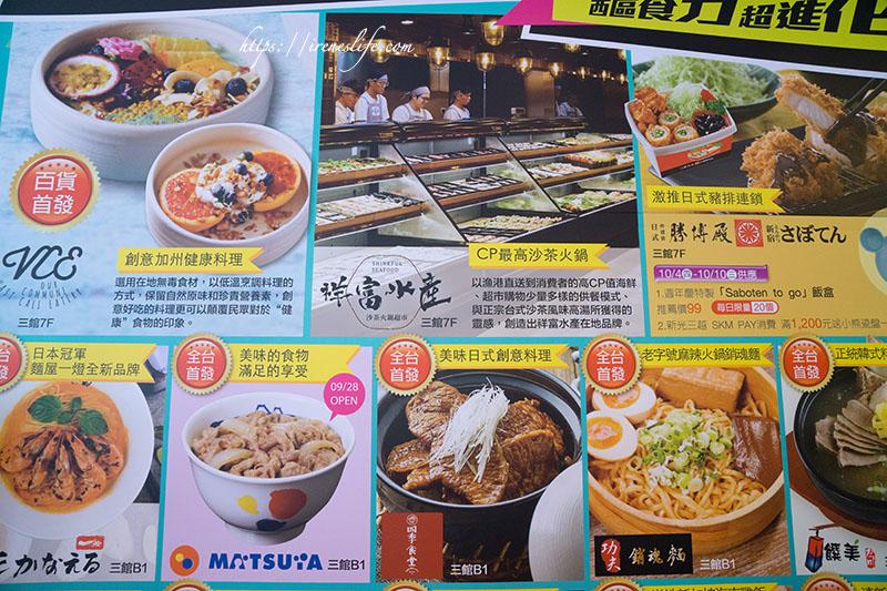 新光三越台北南西美食街