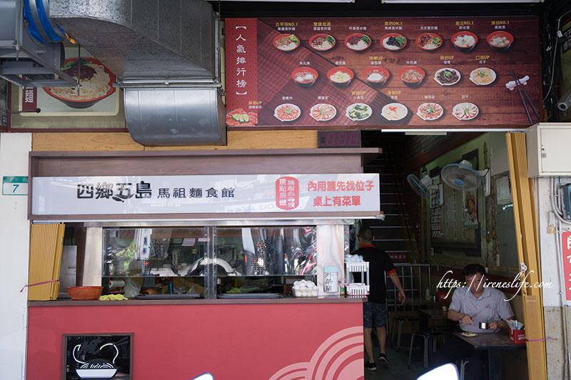 四鄉五島馬祖麵店
