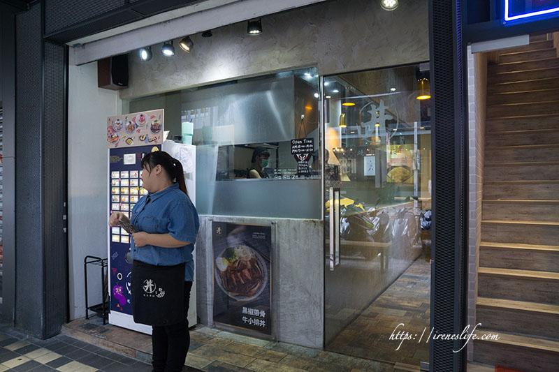 【台北萬華區】西門町美食,隨熱湯綻放的玫瑰牛肉,店內味噌湯/飲料免費喝到飽.燒肉丼販
